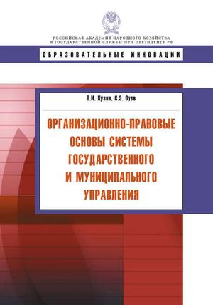 ЗУЕВ С., КУЗИН В. Организационно-правовые основы системы государственного и муниципального управления