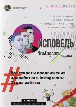 МИЗЕВ А. Исповедь Instagram`щика. Все секреты продвижения изаработка вInstagram за2года работы