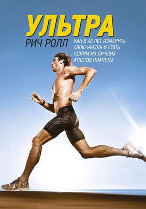 РОЛЛ Р. Ультра. Как в 40 лет изменить свою жизнь и стать одним из лучших атлетов планеты
