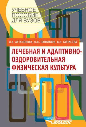 АРТАМОНОВА Л., БОРИСОВА В., ПАНФИЛОВ О. Лечебная и адаптивно-оздоровительная физическая культура