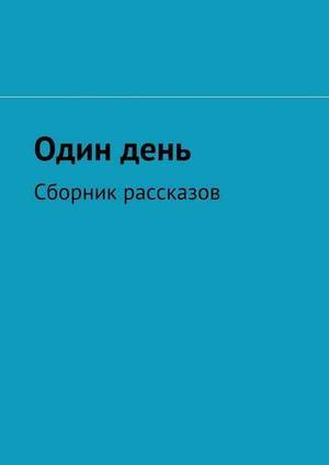 ЗАГВОЗДКИНА О., ЛЕВИТИНА С., МАКАРОВА С., ПАНКОВА К., СОЛОМАТИНА О. Одиндень. Сборник рассказов