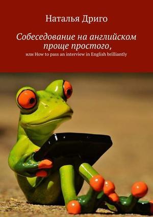 ДРИГО Н. Собеседование на английском проще простого, илиHowtopass aninterview in English brilliantly