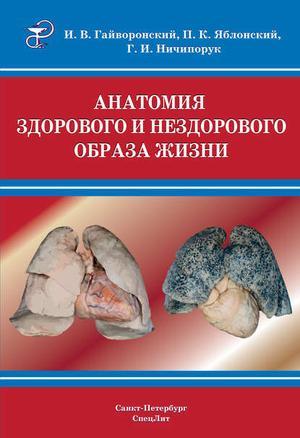 ГАЙВОРОНСКИЙ И., НИЧИПОРУК Г., ЯБЛОНСКИЙ П. Анатомия здорового и нездорового образа жизни атлас