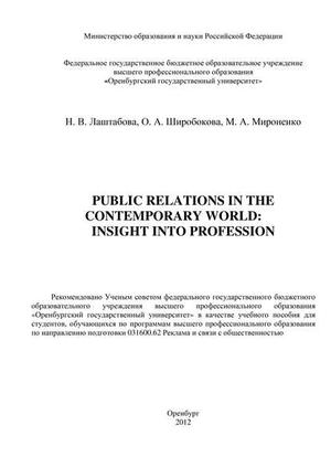 ЛАШТАБОВА Н., МИРОНЕНКО М., ШИРОБОКОВА О. Public Relations in the contemporary world: Insight into Profession