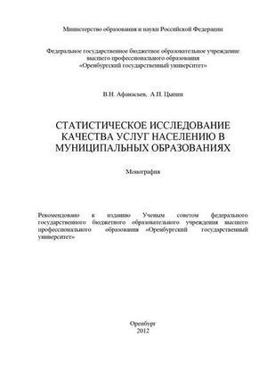 АФАНАСЬЕВ В., ЦЫПИН А. Статистическое исследование качества услуг населению в муниципальных образованиях