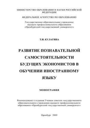 КУЛАГИНА Т. Развитие познавательной самостоятельности будущих экономистов в обучении иностранному языку