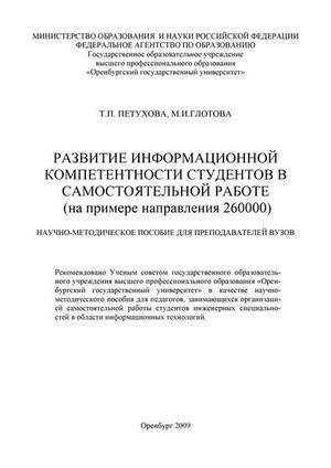 ГЛОТОВА М., ПЕТУХОВА Т. Развитие информационной компетентности студентов в самостоятельной работе