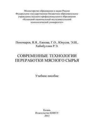 ЕЖКОВА Г., ПОНОМАРЕВ В., ХАБИБУЛЛИН Р., ЮНУСОВ Э. Современные технологии переработки мясного сырья