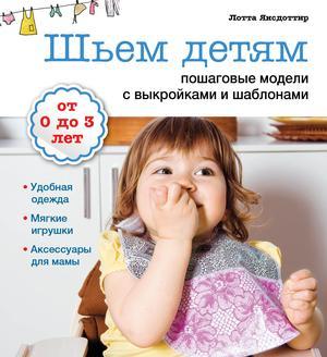 ЯНСДОТТИР Л. Шьем детям: пошаговые модели с выкройками и шаблонами (Рукоделие с выкройками и шаблонами)