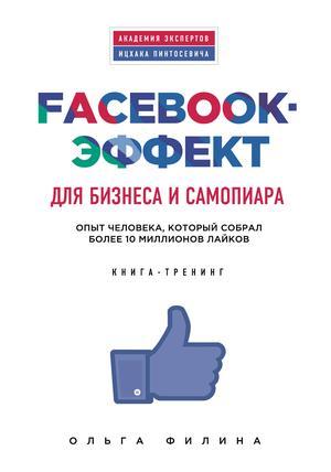 ОЛЬГА Ф. Facebook-эффект для бизнеса и самопиара. Опыт человека, который собрал более 10 миллионов лайков