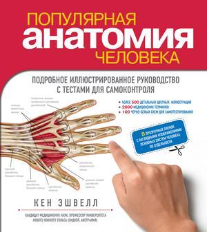 ЭШВЕЛЛ К. Популярная анатомия человека. Подробное иллюстрированное руководство с тестами для самоконтроля