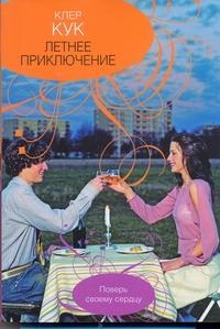 КУК К. Летнее приключение