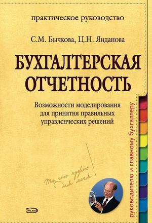 Бычкова С., Янданова Ц. Бухгалтерская отчетность. Возможности моделирования для принятия правильных управленческих решений