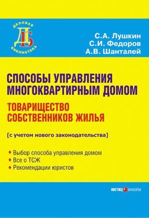 ЛУШКИН С., ФЕДОРОВ С., ШАНТАЛЕЙ А. Способы управления многоквартирным домом. Товарищество собственников жилья