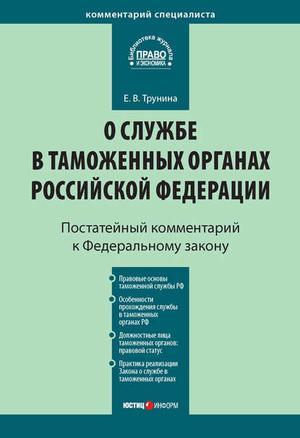 ТРУНИНА Е. Комментарий к Федеральному закону «О службе в таможенных органах Российской Федерации» (постатейный)