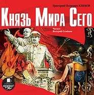 КЛИМОВ Г. АУДИОКНИГА MP3. Князь мира сего