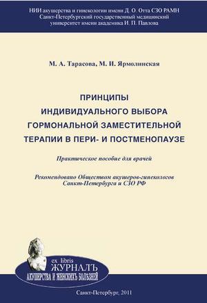 ТАРАСОВА М., ЯРМОЛИНСКАЯ М. Принципы индивидуального выбора гормональной заместительной терапии в пери– и постменопаузе