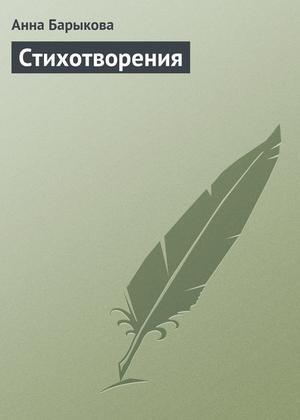 БАРЫКОВА А. Стихотворения