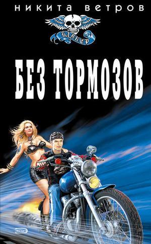ВЕТРОВ Н. Без тормозов