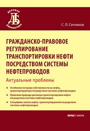 СИТНИКОВ С. Гражданско-правовое регулирование транспортировки нефти посредством системы нефтепроводов. Актуальные проблемы