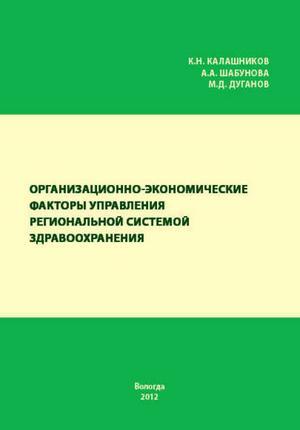 ДУГАНОВ М., КАЛАШНИКОВ К., ШАБУНОВА А. Организационно-экономические факторы управления региональной системой здравоохранения