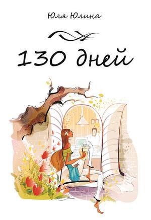 ЮЛИНА Ю. 130 дней