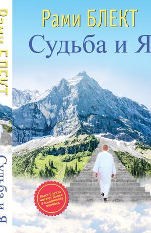 НЕУСТРУЕВ П. Судьба и Я