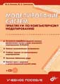 КОЛЕСОВ Ю., СЕНИЧЕНКОВ Ю. Моделирование систем. Практикум по компьютерному моделированию (+ CD-ROM). (Издание не новое, но в хорошем состоянии)