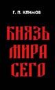 КЛИМОВ Г. Князь мира сего