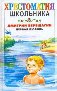 ВЕРЕЩАГИН Д. Первая любовь