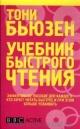 БЬЮЗЕН Т. Учебник быстрого чтения