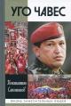 САПОЖНИКОВ К. ЖЗЛ. Уго Чавес