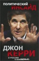 КЕРРИ Д. О России с любовью