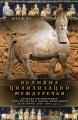 РУ Ж. Великие цивилизации Междуречья. Древняя Месопотамия: царства Шумер, Аккад, Вавилония и Ассирия. 2700-100 гг. до н.э.