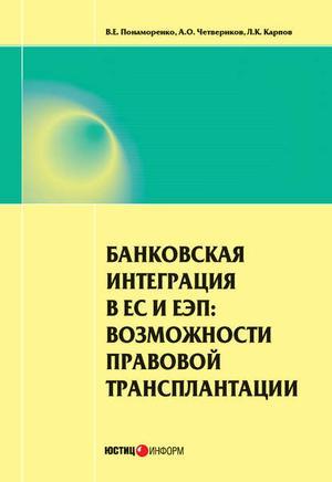 КАРПОВ Л., ПОНАМОРЕНКО В., ЧЕТВЕРИКОВ А. Банковская интеграция в ЕС и ЕЭП: возможности правовой трансплантации