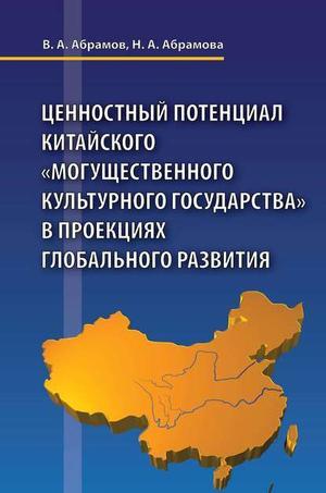 АБРАМОВ В., АБРАМОВА Н. Ценностный потенциал китайского «могущественного культурного государства» в проекциях глобального развития