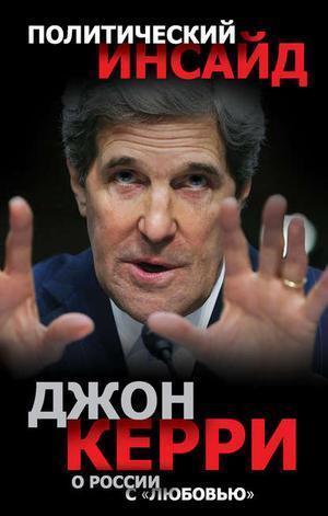 КЕРРИ Д. О России с «любовью»