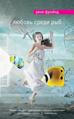 ФРОЙНД Р. Любовь среди рыб