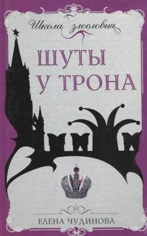 ЧУДИНОВА Е. Шуты у трона