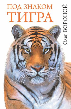 ВОРОНОЙ О. Под знаком тигра