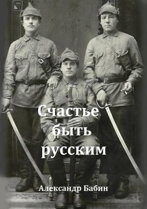 БАБИН А. Счастье быть русским