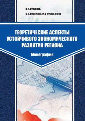ЛУКЬЯНОВ В., МУХОРЬЯНОВА О., НЕДВИЖАЙ С. Теоретические аспекты устойчивого экономического развития региона