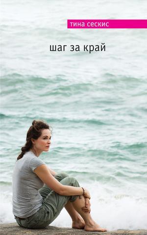 СЕСКИС Т. Шаг за край