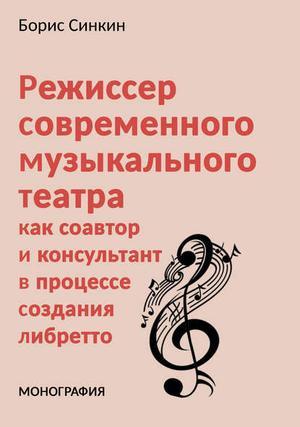 СИНКИН Б. Режиссер современного музыкального театра как соавтор и консультант в процессе создания либретто