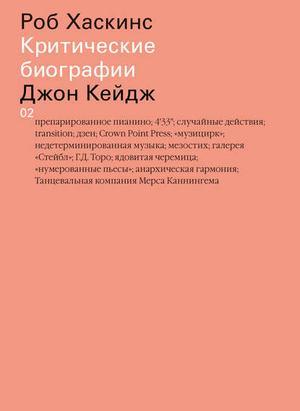 ХАСКИНС Р. Джон Кейдж