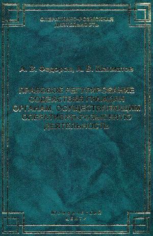 ФЕДОРОВ А., ШАХМАТОВ А. Правовое регулирование содействия граждан органам, осуществляющим оперативно-розыскную деятельность