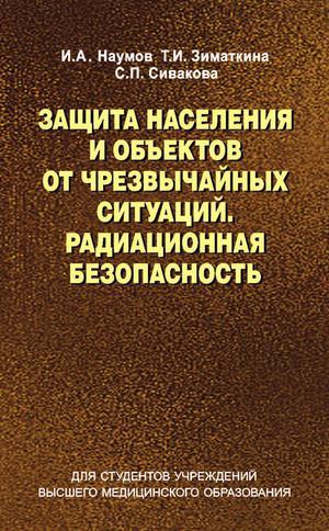 ЗИМАТКИНА Т., НАУМОВ И., СИВАКОВА С. Защита населения и объектов от чрезвычайных ситуаций. Радиационная безопасность