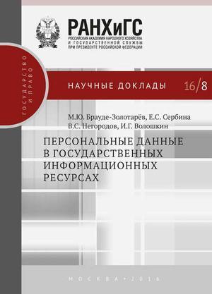 БРАУДЕ-ЗОЛОТАРЕВ М., ВОЛОШКИН И., НЕГОРОДОВ В., СЕРБИНА Е. Персональные данные в государственных информационных ресурсах