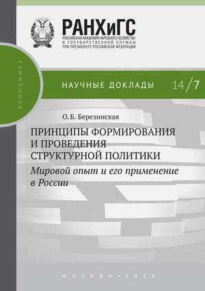 БЕРЕЗИНСКАЯ О. Принципы формирования и проведения структурной политики. Мировой опыт и его применение в России