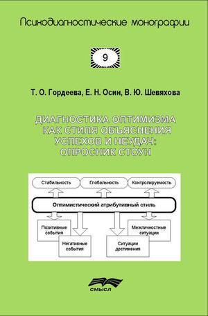 ГОРДЕЕВА Т., ОСИН Е., ШЕВЯХОВА В. Диагностика оптимизма как стиля объяснения успехов и неудач: Опросник СТОУН